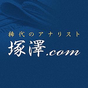 塚澤.com